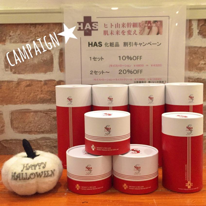 先進技術で生まれた化粧品『H・A・S』キャンペ―ン