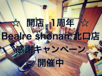 【北口】開店1周年☆感謝キャンペーンやってます!