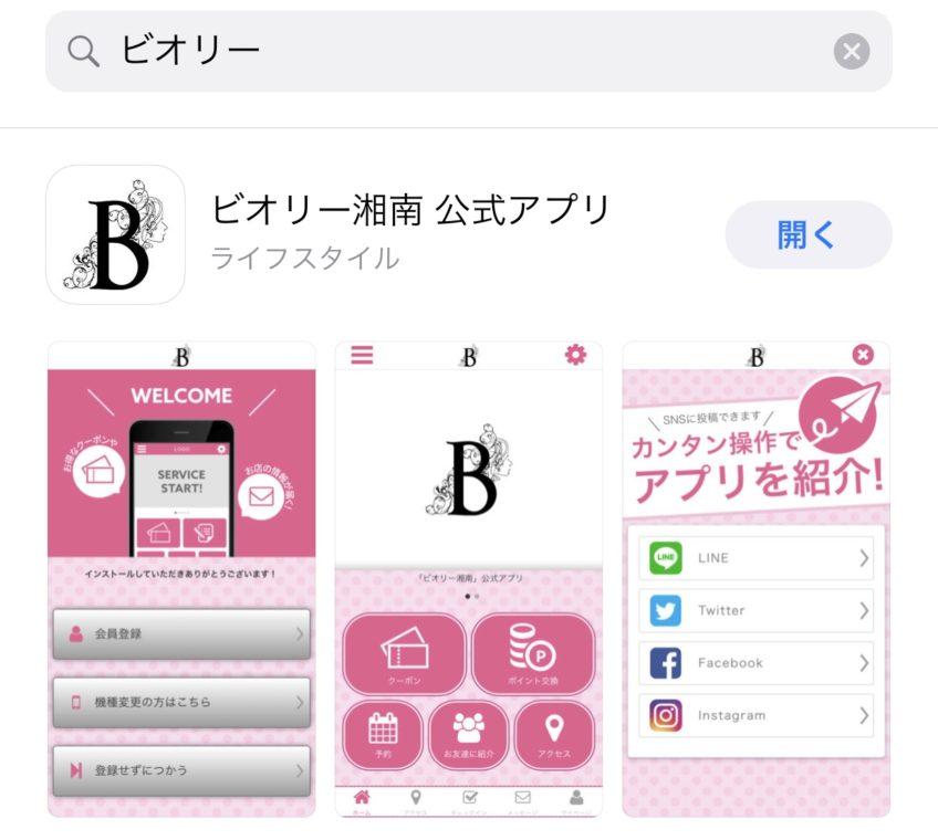 公式アプリができました!