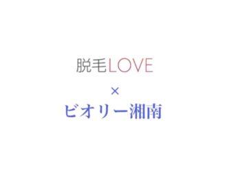 【ガチ取材】脱毛LOVE